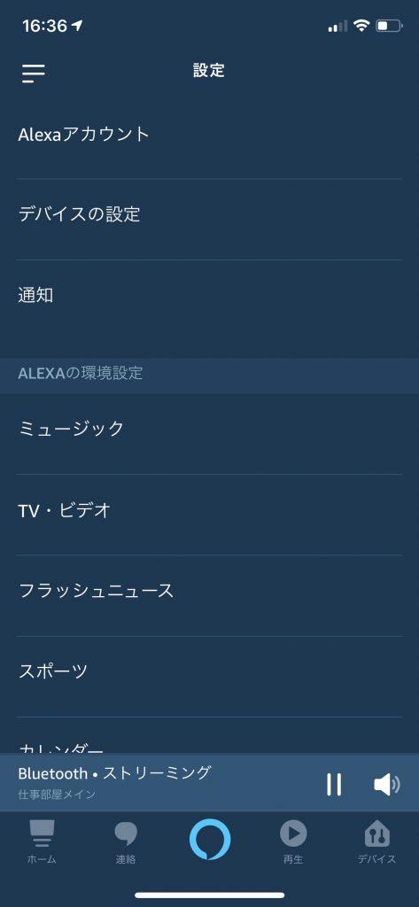 アレクサ アプリ 設定